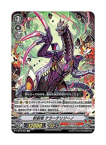 斬裂竜 テラーテリジーノ R VBT10/034(たちかぜ)