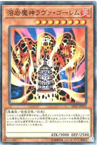 [N] 溶岩魔神ラヴァ・ゴーレム (3_炎8//SD37-JP013)