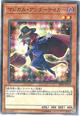 マジカル・アンダーテイカー (N/SR08-JP019)3_闇2