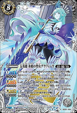 【売切】 [X] 五英雄 氷槍の聖女グラフィーラ X (BS55-X06/白)