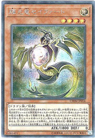輝光竜セイファート (20th Secret/CHIM-JP014)3_光4