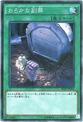 [Super] おろかな副葬 (1_通常魔法/RATE-JP065/RC03-JP039)