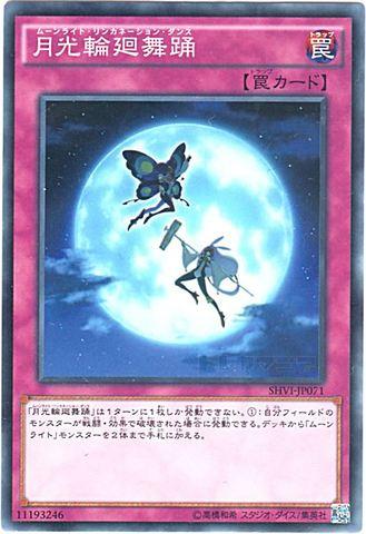 [N] 月光輪廻舞踊 (月光2_通常罠/SHVI-JP071)