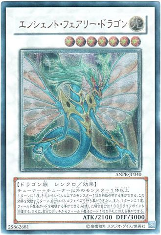 エンシェント・フェアリー・ドラゴン (Ultimate)7_S/光7