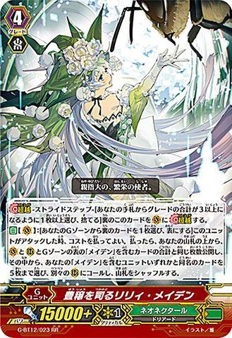 豊穣を司るリリィ・メイデン RR GBT12/023(ネオネクタール)