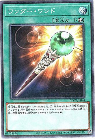 ワンダー・ワンド (N/N-P/R)1_装備魔法