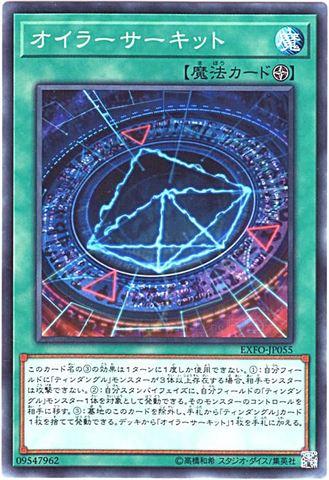 オイラーサーキット (Normal/EXFO-JP055)1_フィールド魔法