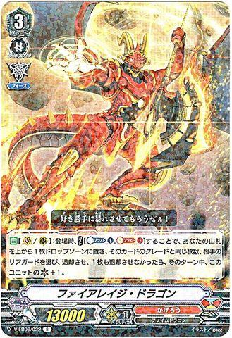 ファイアレイジ・ドラゴン R VEB06/022(かげろう)