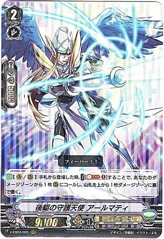 後駆の守護天使 アールマティ RRR VEB03/005(エンジェルフェザー)