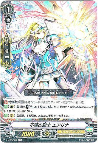 不壊の騎士 エアリナ R VBT05/029(ロイヤルパラディン)