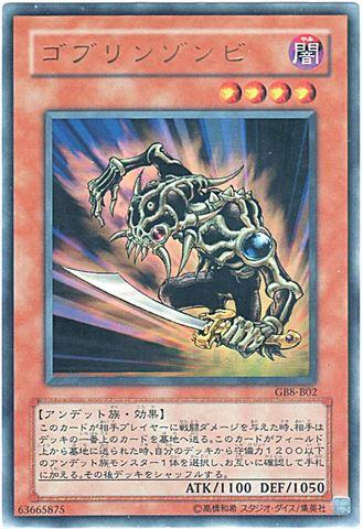 ゴブリンゾンビ (Ultra)3_闇4
