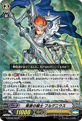 貫徹の騎士 フルゲニウス R GBT08/023(ロイヤルパラディン)
