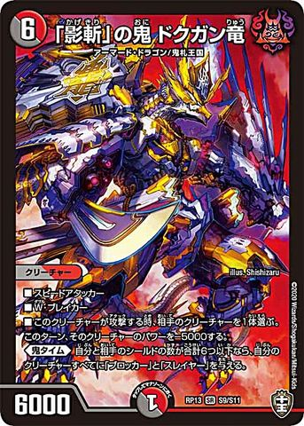 [SR] 「影斬」の鬼 ドクガン竜 (RP13-S9/虹)