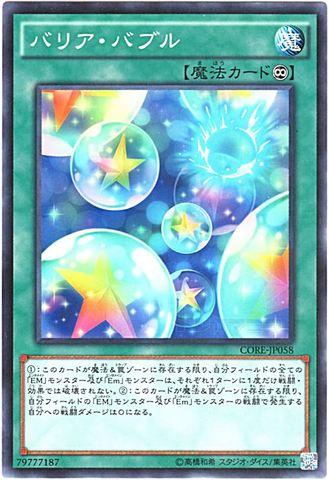 バリア・バブル (Normal/CORE-JP058)1_永続魔法