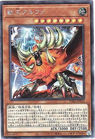 獣王アルファ (Secret/PHRA-JP023)3_地8