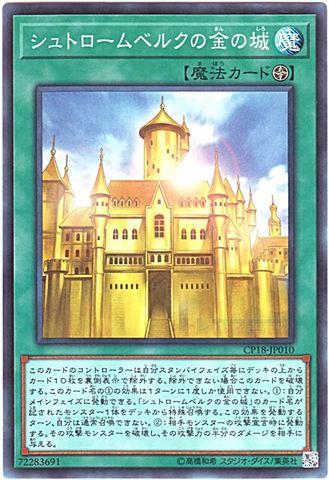 シュトロームベルクの金の城 (Super/CP18-JP010)1_フィールド魔法