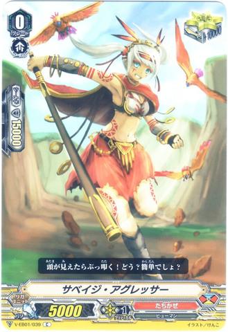 サベイジ・アグレッサー C VEB01/039(たちかぜ)