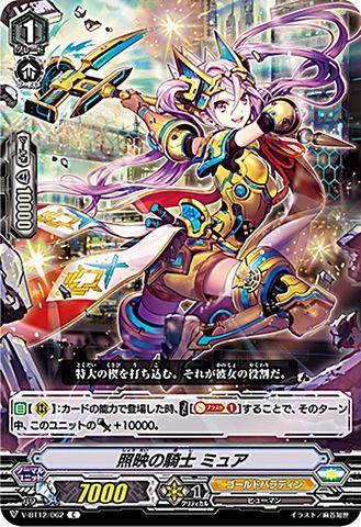 照映の騎士 ミュア C VBT12/062(ゴールドパラディン)
