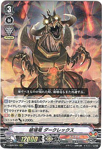 破壊竜 ダークレックス RRR VEB09/004(たちかぜ)