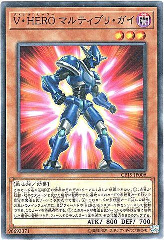 [N] V・HERO マルティプリ・ガイ (3_闇3/CP19-JP006)