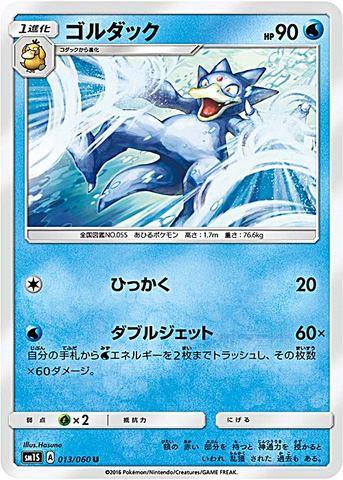 [U] ゴルダック (SM1S 013/060/水)