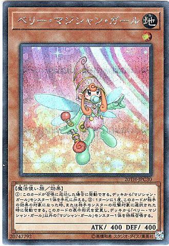 [Secret] ベリー・マジシャン・ガール (3_地1/20TH-JPC30)