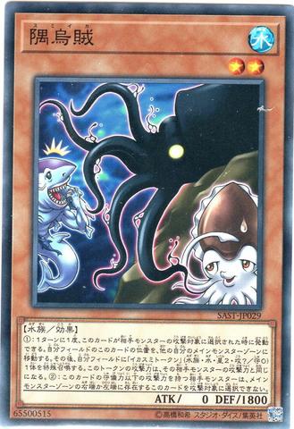 [N] 隅烏賊 (3_水2/SAST-JP029)