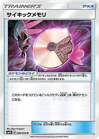 サイキックメモリ(SM4S 048/050 U)