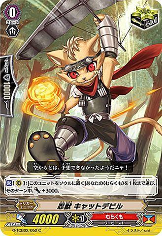 忍獣 キャットデビル C GTCB02/052(むらくも)