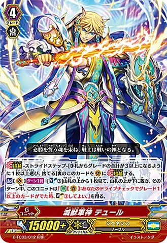 滅獣軍神 テュール RRR GFC03/012(ジェネシス)