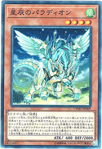 星辰のパラディオン (Normal/CYHO-JP009)パラディオン3_風4