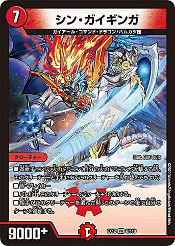 [VR] シン・ガイギンガ (EX12-06/火)