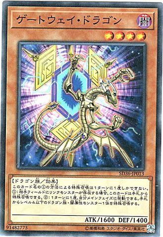 ゲートウェイ・ドラゴン (N/SD36-JP013)3_闇4