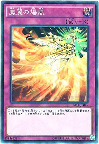 鳳翼の爆風 (N/N-P/R)2_通常罠