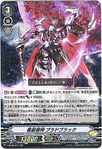 黒装傑神 ブラドブラック RRR VBT08/012(ディメンジョンポリス)