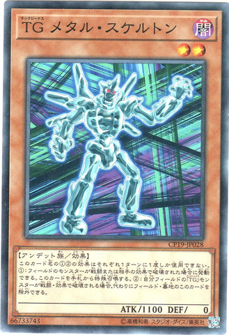 TG メタル・スケルトン (N/CP19-JP028)3_闇2