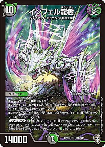 [SR] インフェル龍樹 (RP13-S10/虹)