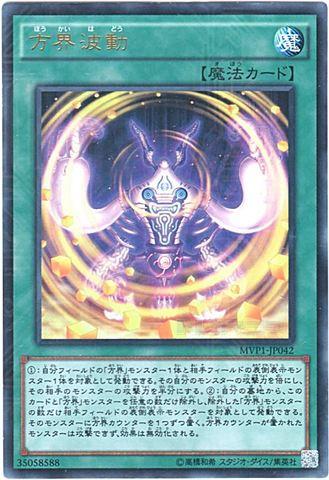 [KC-Ultra] 方界波動 (1_通常魔法/MVP1-JP042)