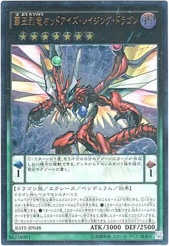 覇王烈竜オッドアイズ・レイジング・ドラゴン (Ultimate/RATE-JP048)6_X/闇7