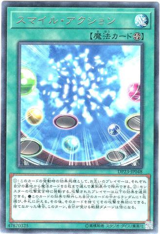 スマイル・アクション (Rare/DP23-JP048)1_フィールド魔法