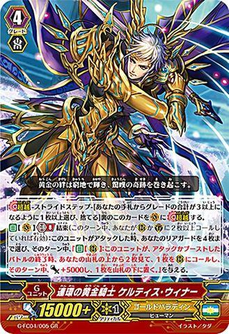 連環の黄金騎士 ケルティス・ウィナー GR GFC04/005(ゴールドパラディン)