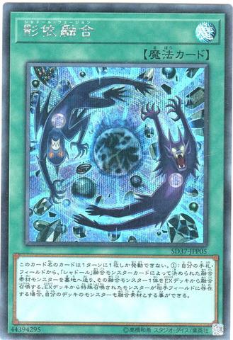影依融合 (Secret/SD37-JPP05)1_通常魔法