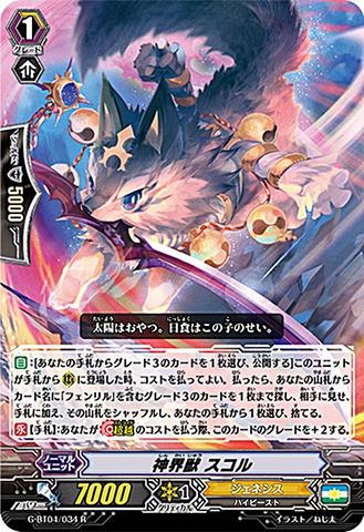 神界獣 スコル R GBT04/034(ジェネシス)