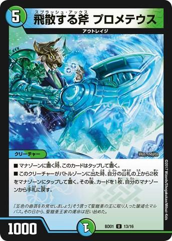 【売切】 [UC] 飛散する斧 プロメテウス (BD01-13/虹)