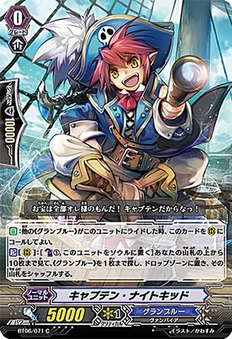 キャプテン・ナイトキッド BT06/071(グランブルー)