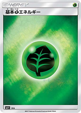 [UR] 基本草エネルギー (SM1p 068/051/基本エネルギー)