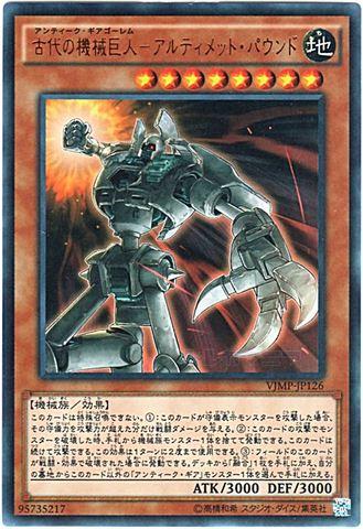 [Ultra] 古代の機械巨人-アルティメット・パウンド (3_地8/VJMP-JP126)