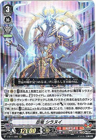 忍竜 シラヌイ RRR VBT11/006(ぬばたま)