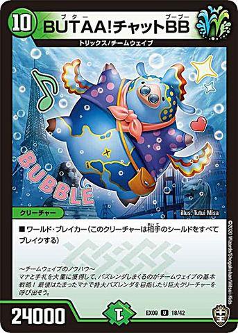 【売切】 [UC] BUTTA!チャットBB (EX09-18/自然)
