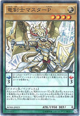 [Super] 竜剣士マスターP (3_光4/BOSH-JP023)